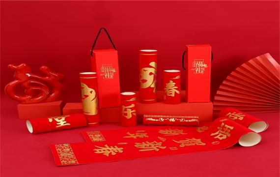 春节大礼包